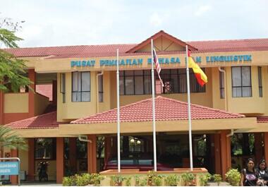 马来西亚国民大学3