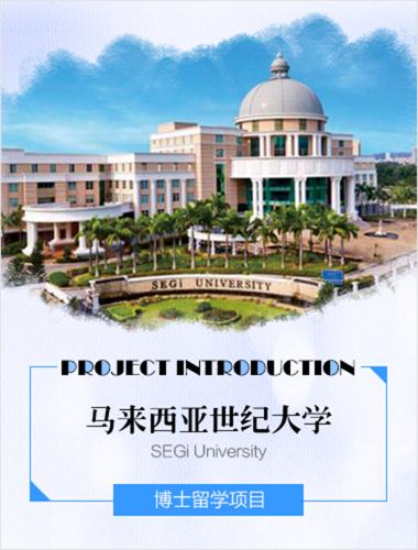 马来西亚世纪大学项目