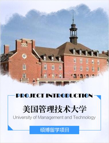 美国管理技术大学项目