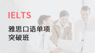 雅思/托福课程介绍